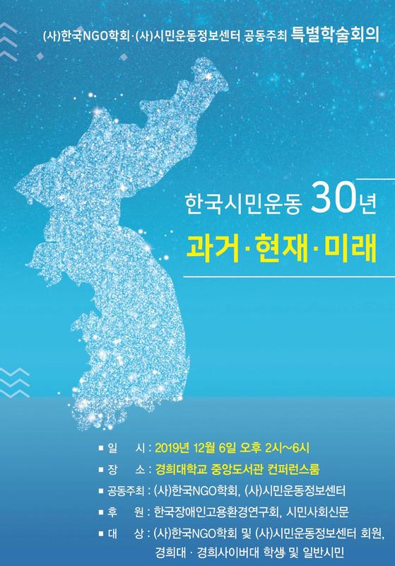 (사)한국NGO학회는 오는 12월 6일(금) 특별학술회의를 진행한다.
