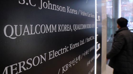 세계적인 통신칩셋 및 특허 라이선스 사업자 퀄컴에 대해 공정거래위원회의 1조300억원의 과징금 부과 처분이 적법하다는 판결이 나왔다. [뉴스1]