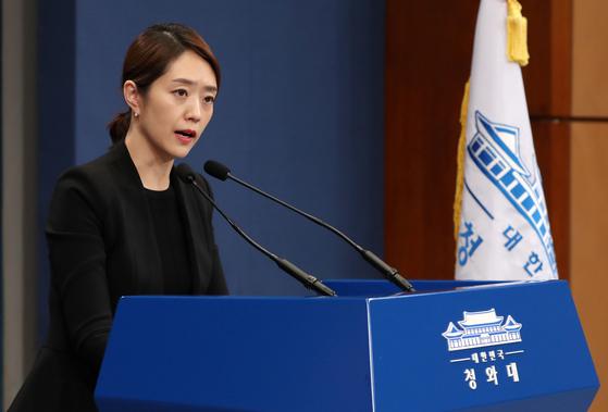 고민정 청와대 대변인이 4일 오후 서울 종로구 청와대 춘추관에서 현안 관련 브리핑을 하고 있다. [뉴스1]