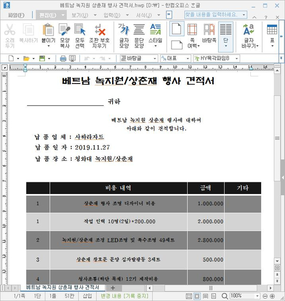 폴더 옵션에서 확장명 숨기기를 해제한 설정. [연합뉴스]