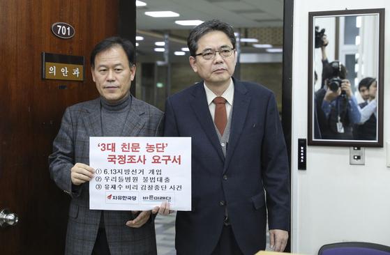 자유한국당 곽상도(오른쪽)·유한홍 의원이 3일 오후 국회 의안과에 '친문 농단 게이트 국정조사 요구서'를 제출하고 있다. [중앙포토]