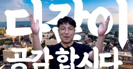 도성훈 인천시 교육감은 유튜브 영상에 출현해 공감을 외쳤다. 해당 영상은 12만 건이 넘는 조회수를 기록했다. [사진 유튜브 캡처]