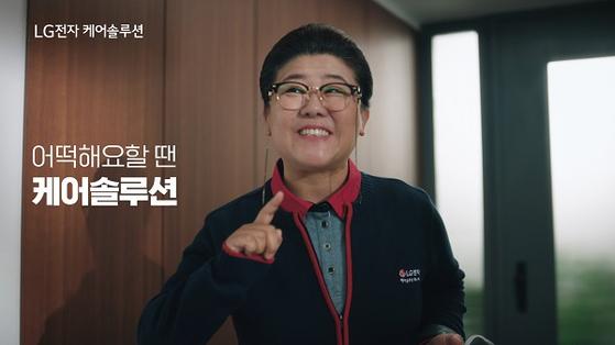 '동백꽃' 대세 조연 이정은이 알려준다…LG전자 '케어솔루션'