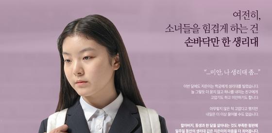 김지은씨가 스마트폰으로 본 생리대 후원 캠페인. [사진 굿네이버스 홈페이지]