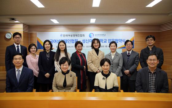 성신여대, 한국여성경제인협회와 업무협약 맺어