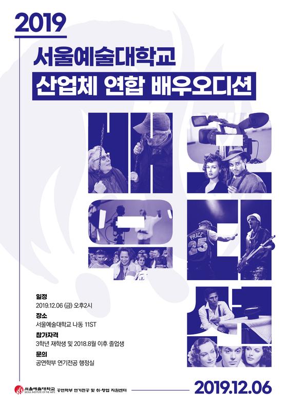 서울예대, 예술계 취업을 위한 새로운 시도