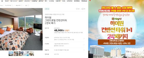 티몬이 한정 특가로 내세운 상품. 정가(64만원)에서 92% 할인한 4만8900원에 판매해서 화제였다. 문희철 기자.