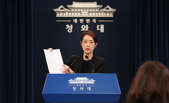 고민정 청와대 대변인이 4일 오후 청와대 춘추관에서 '국정 2년차 증후군 실태점검 및 개선방안' 보고서를 공개하고 있다. 청와대사진기자단
