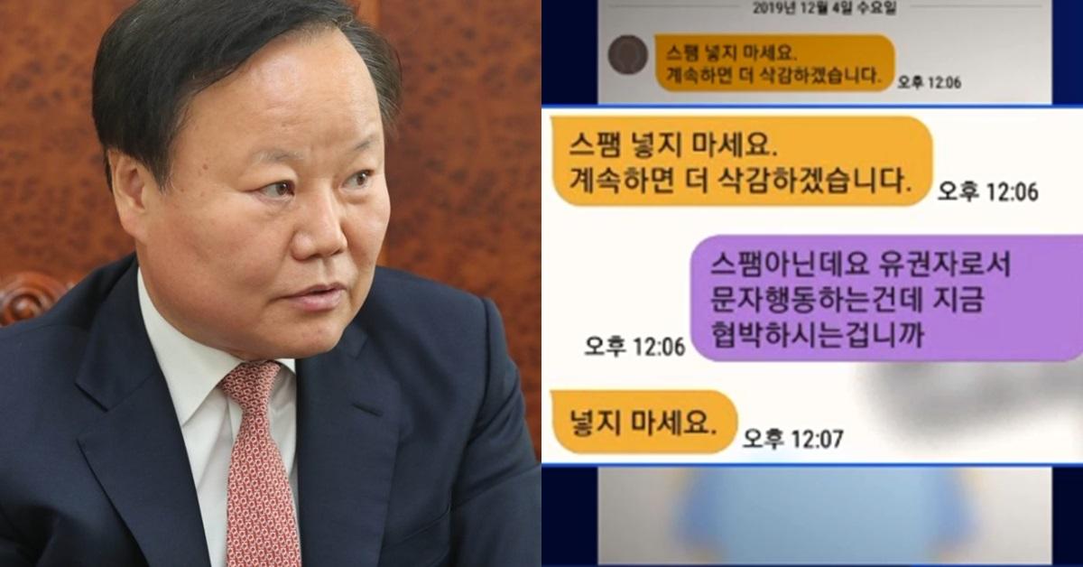 김재원 자유한국당 의원(왼쪽)과 김 의원이 시민단체 '정치하는 엄마들'과 나눈 문자. [연합뉴스·JTBC]