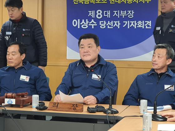 이상수 현대차 노조 지부장(가운데). 울산=김효성 기자