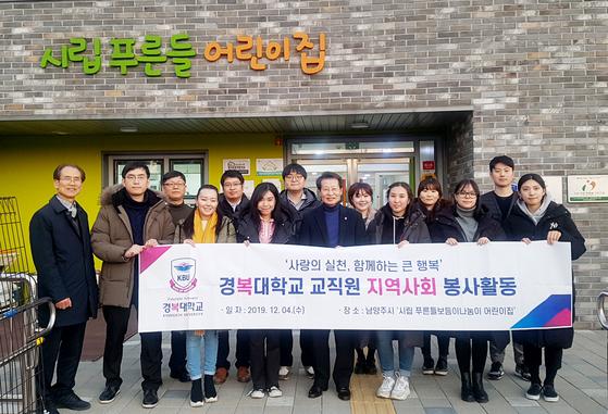 경복대 교직원봉사단, 지역 어린이집 찾아 사회봉사활동 펼쳐