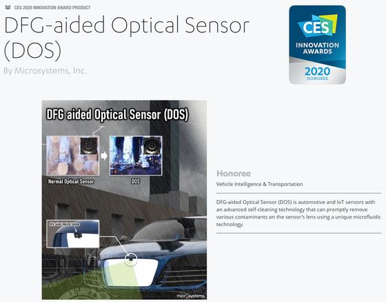 명지대 기술지주회사 마이크로시스템, 자율주행을 위한 자가세정기술…CES 2020 혁신상 수상