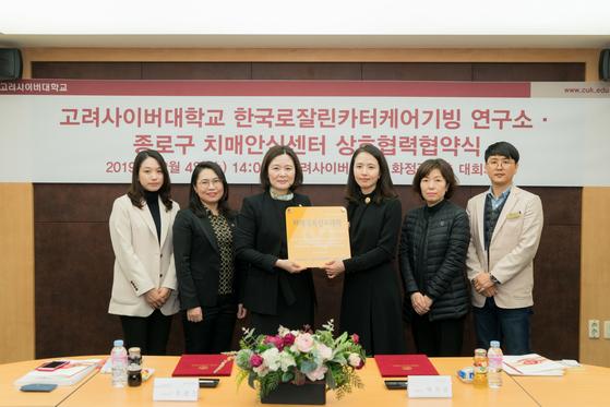 고려사이버대 한국로잘린카터케어기빙연구소-서울시 종로구 치매안심센터 협약식.