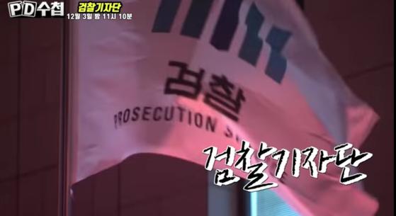 3일 방송된 MBC PD수첩 '검찰기자단' 편 예고방송. [MBC 홈페이지 캡쳐]