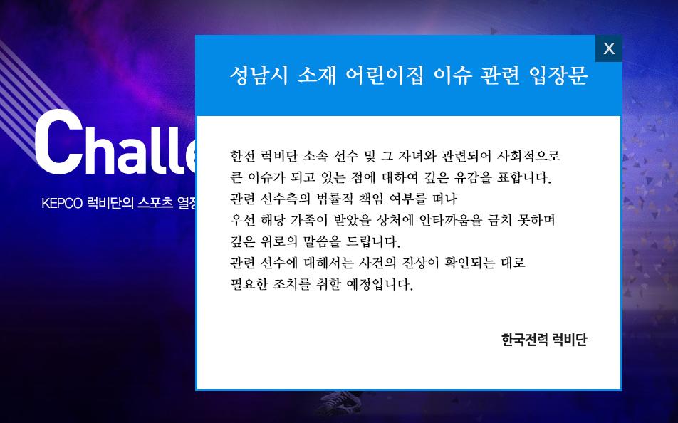 [사진 한전 럭비단 홈페이지]