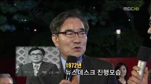 박근숙 MBC '뉴스데스크' 초대 앵커. [사진 MBC]