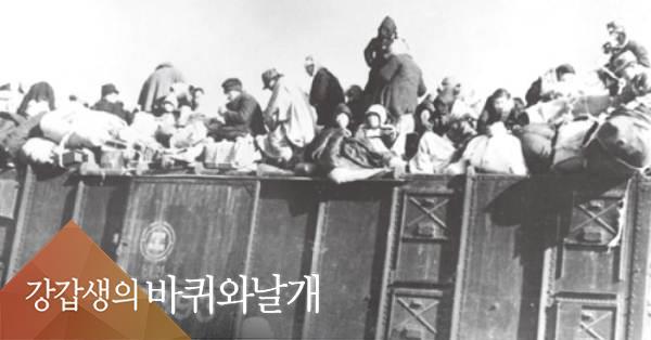 열차 지붕 위 피난민, 폐허 된 서울역에서 KTX 개통까지...