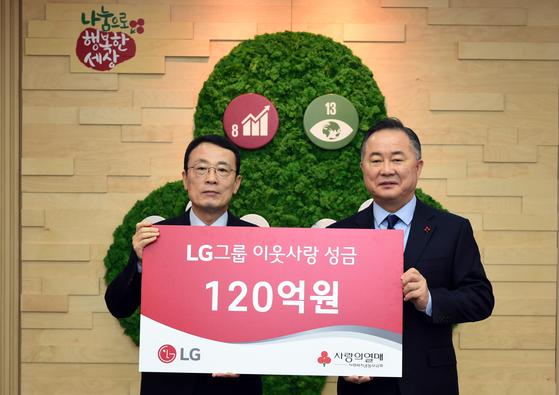 LG 이웃사랑 성금 120억원 기탁