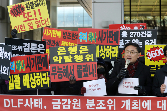 은행의 파생결합펀드(DLF) 불완전판매로 손실을 본 고객들이 5일 서울 여의도 금융감독원 앞에서 항의시위를 하고 있다. [뉴스1]