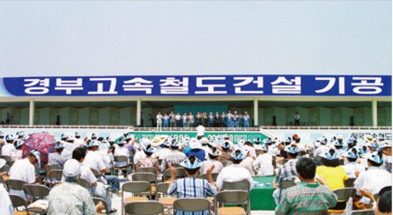 (사진 32) 1992년 6월 경부고속철도 기공식. [출처 한국철도시설공단]