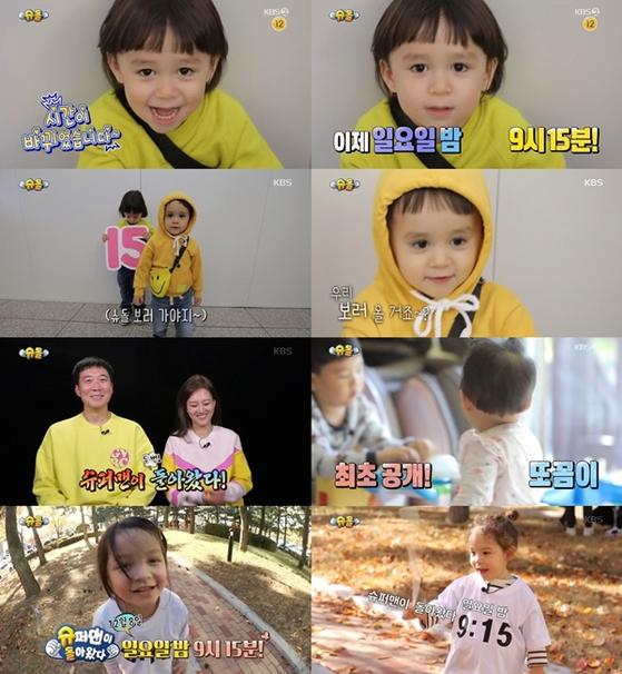 KBS 2TV '슈퍼맨이 돌아왔다'