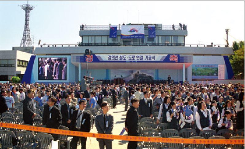 (사진 33) 2000년 9월 경의선 철도,도로 연결 기공식. [출처 한국철도공사]
