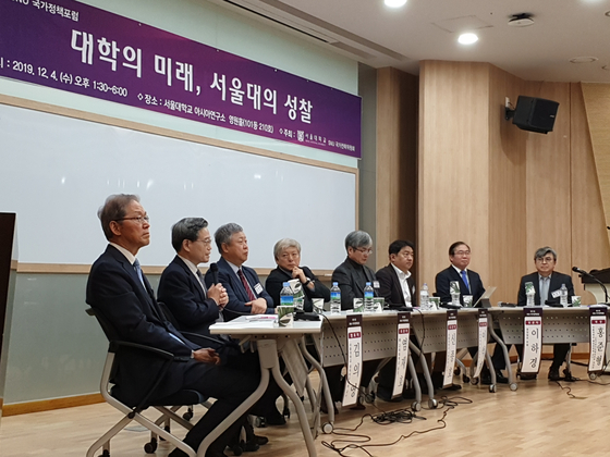 4일 서울대에서 열린 '대학의 미래, 서울대의 성찰' 포럼에서 참석자들이 토론하고 있다. 남윤서 기자