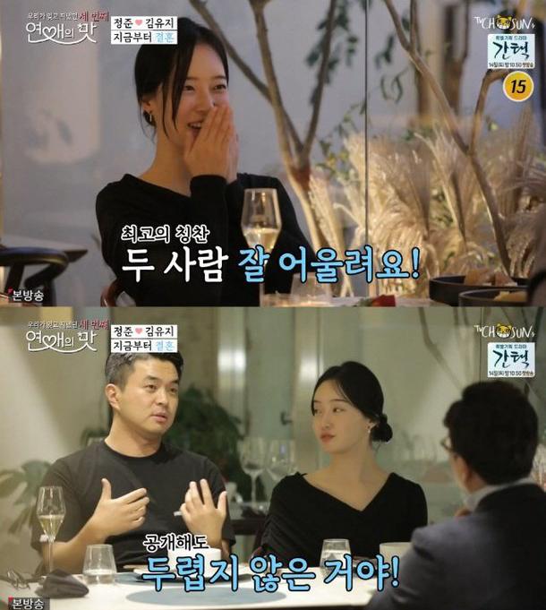 [사진 TV조선 '연애의 맛3']