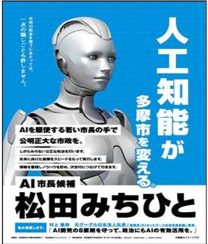 2018년 4월 15일 일본 타마시 시장선거에 출마한 AI 후보