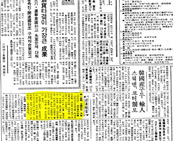 1975년 11월 18일 중앙일보 2면 하단. 형광색으로 표시된 부분이 출시를 앞둔 다시다 관련 단신 기사다. 기사 앞부분과 뒤에 나오는 '다시마'는 다시다의 오기.[중앙일보 캡처]