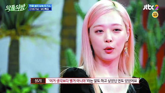 설리. [JTBC2 '악플의 밤' 방송화면 캡처]