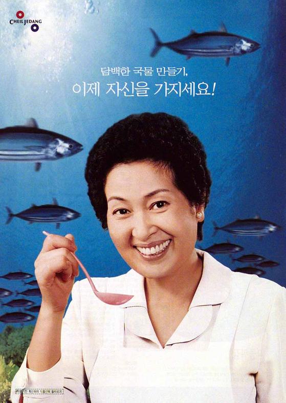 배우 김혜자씨는 다시다 브랜드 이미지 형성의 9할을 차지한다고 해도 과언이 아니다. 25년간 이 브랜드 광고 모델로 활동하면서 기네스북에도 올랐다.[사진 CJ제일제당]