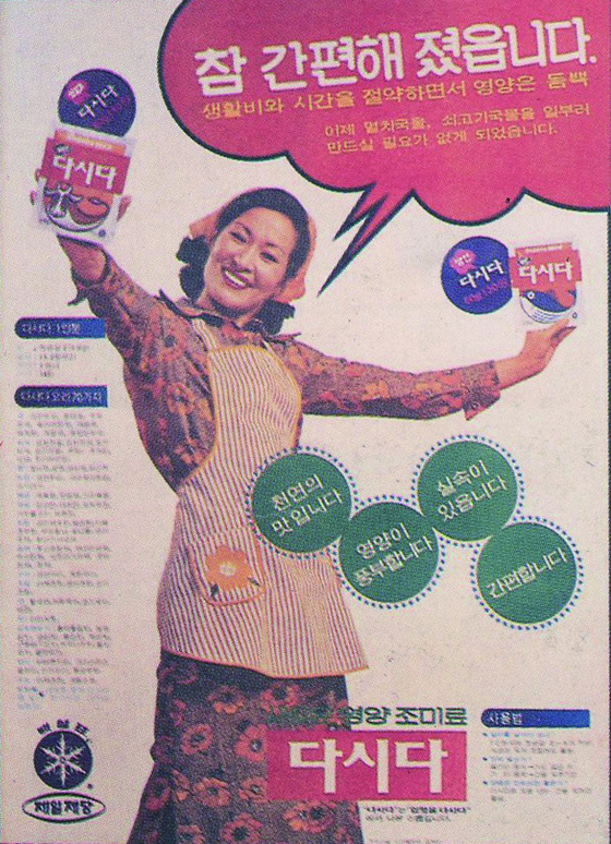 다시다의 탄생. 1975년 출시 기념 신문 광고다. 옛 맞춤법 표기에 사용법까지 안내한 부분이 눈에 띈다. [사진 CJ제일제당]