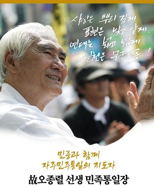 오종렬 한국진보연대 총회의장 민족통일장. [사진 한국진보연대]