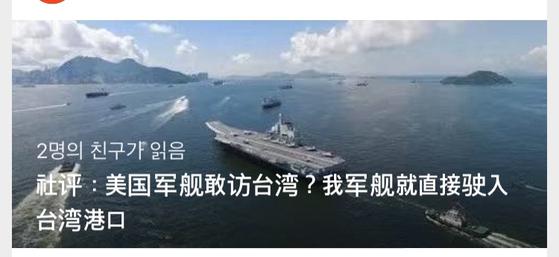 중국은 미군 함정이 대만에 기항하는 등 미국과 대만 간 군사 교류 수위가 올라가면 중국 인민해방군이 대만에 상륙하는 등 전쟁이 터질 것이라고 강력하게 경고했다. [중국 환구망 캡처]