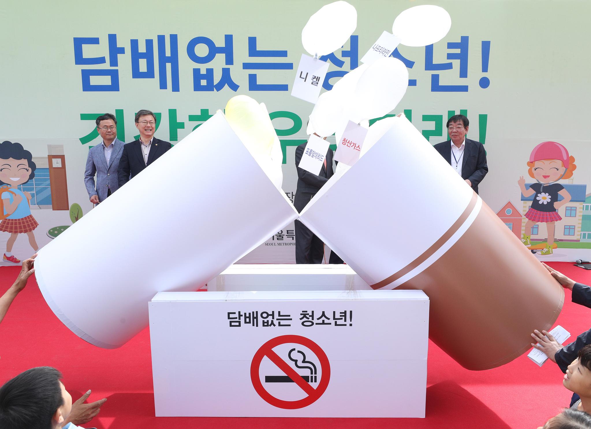 지난 5월 열린 청소년 흡연예방 캠페인. [뉴스1]