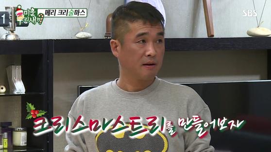 [SBS '미운 우리 새끼']