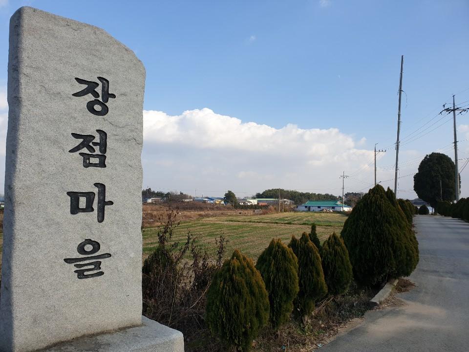 장점마을 어귀에 있는 마을 표지석. 익산=김준희 기자