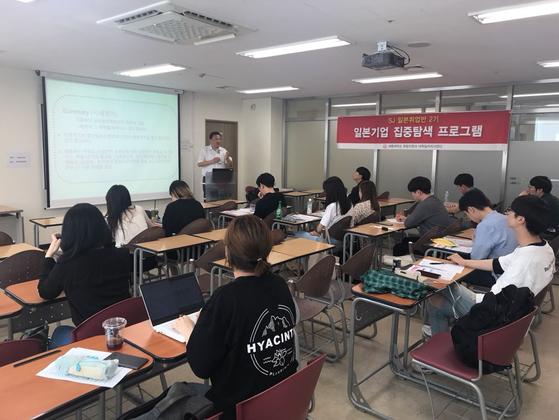 세종대 대학일자리사업단의 일본취업반 2기 교육 모습.