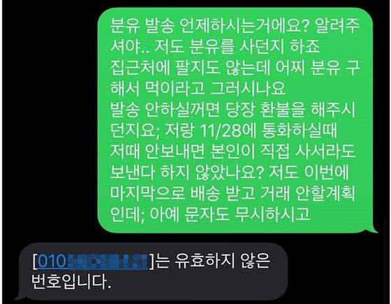 전국 맘카페 발칵…분유 사기 사건 고발 잇따라