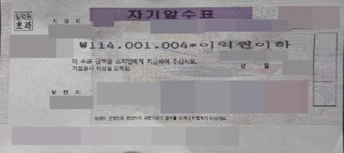 10일 구세군에 따르면 9일 오후 3시께 60대 정도로 보이는 한 남성이 서울 동대문구 청량리역에 마련된 자선냄비에 한 봉투를 넣고 떠났다. 봉투 안에는 1억1천400만1천4원이 적힌 수표가 들어있었다. [사진 구세군]