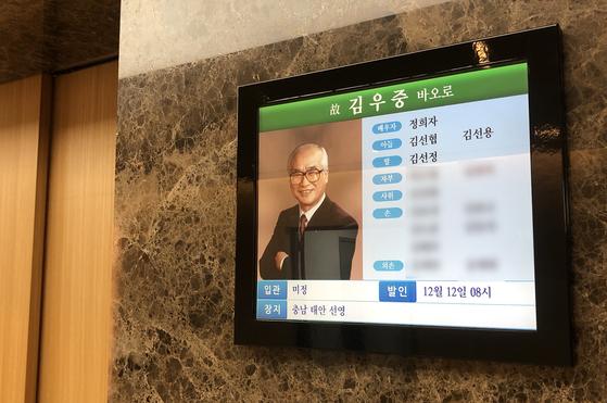 김우중 전 대우그룹 회장이 9일 오후 11시 50분 수원 아주대병원에서 숙환으로 별세했다. 향년 83세. [뉴스1]