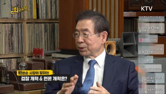 박원순 서울시장이 9일 유튜브 채널 'KTV 최고수다'에 출연했다. [유튜브 'KTV 최고수다' 캡처]