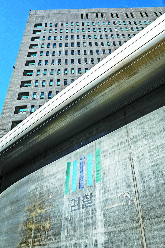 서울 서초구 서울중앙지검. [뉴스1]