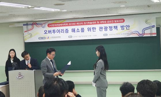 경복대 호텔관광학과, 관광레저학회 학술발표회 대학생 제안 '장려상'