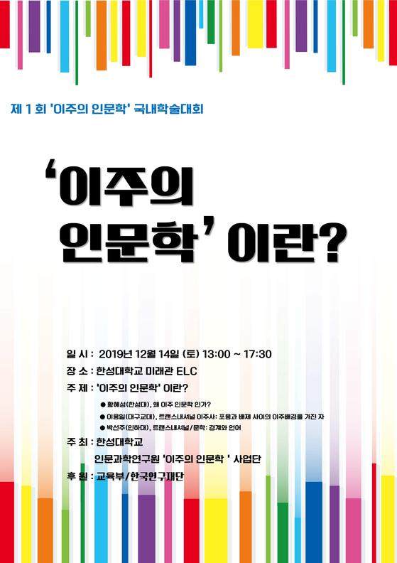 제1회 '이주의 인문학' 국내학술대회 포스터