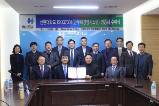신한대학교, 국내 대학 최초 반부패 국제인증 ISO 37001 현판식