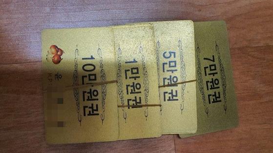 농장 인력 파견업체 대표 B씨가 이주노동자들에게 나눠준 쿠폰. [사진 대경이주연대회의]
