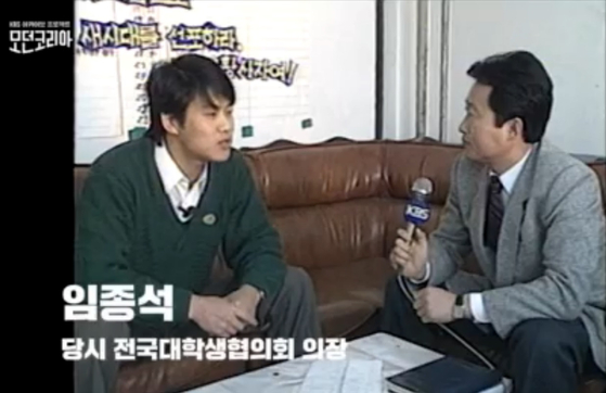 KBS1 TV 다큐 6부작 '아카이브 프로젝트 모던코리아'에서 1989년 당시 전국대학생협의회(전대협) 의장이었던 임종석 전 대통령비서실장이 인터뷰하는 모습. 이후 경찰 급습으로 황급히 자리를 뜬다. [사진 KBS 홈페이지]