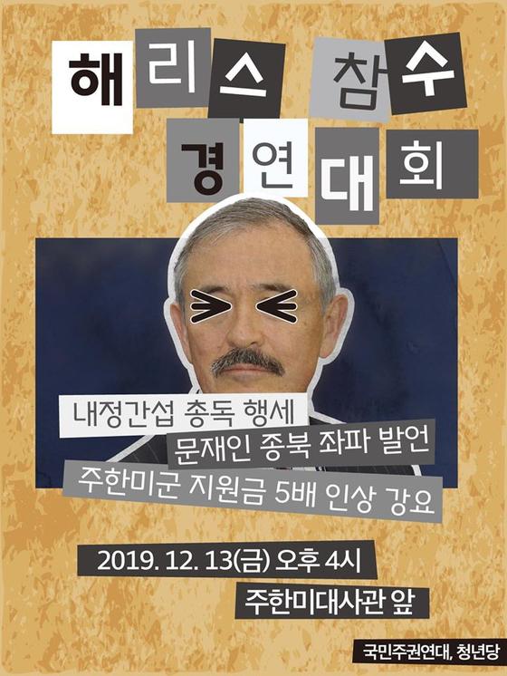 국민주권연대가 9일 올린 해리스 참수 대회 포스터. [사진 국민주권연대 페이스북]